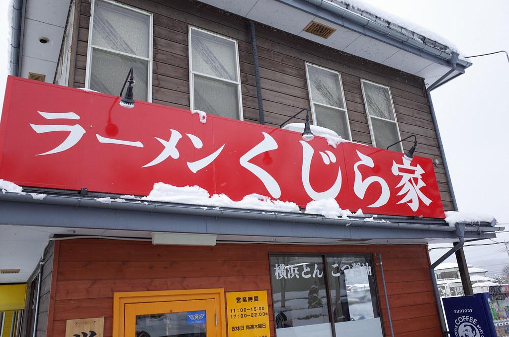 Okaya 岡谷市