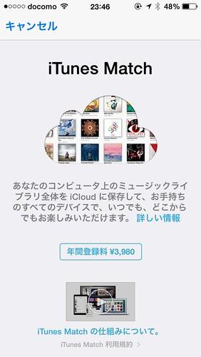 iOS の iTunes Match 登録画面