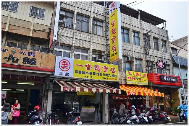 一香麵食店神農分店011-DSC_5275