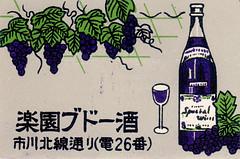 allumettes japon042