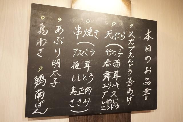 未完(江古田)