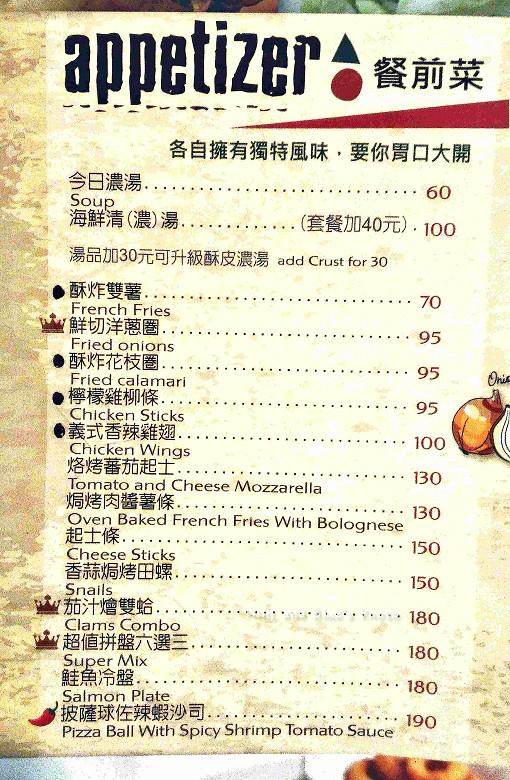 台中義大利麵米蘭街美食餐廳dm菜單07