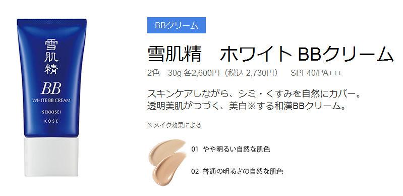 雪肌精 ホワイト BBクリーム|美白のための雪肌精|KOSE - Mozilla Firefox 12.05.2013 65227