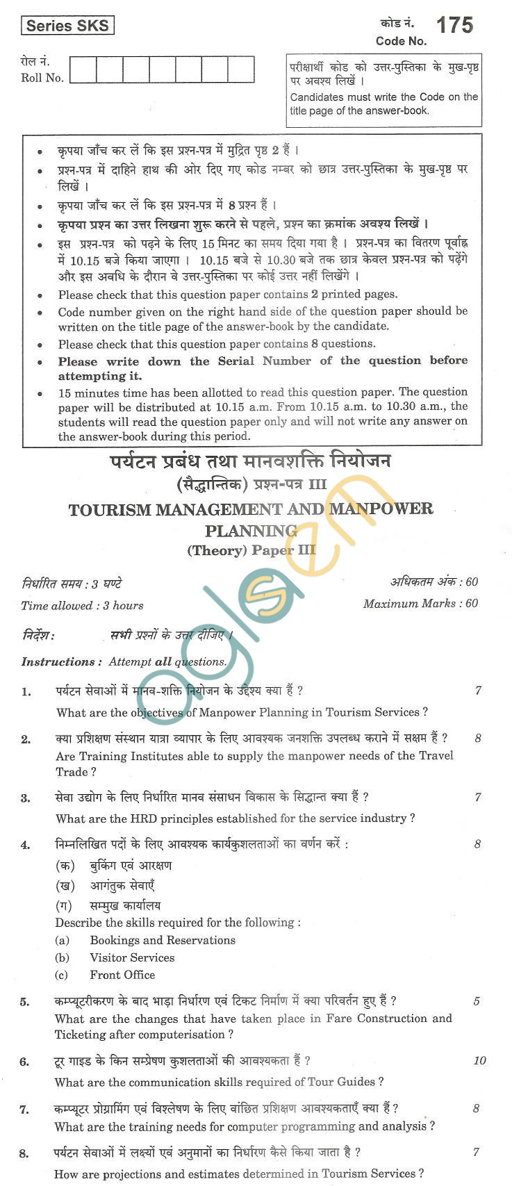 CBSE Board Exam 2013 Class XII Question Paper - Tourism Management And Manpower