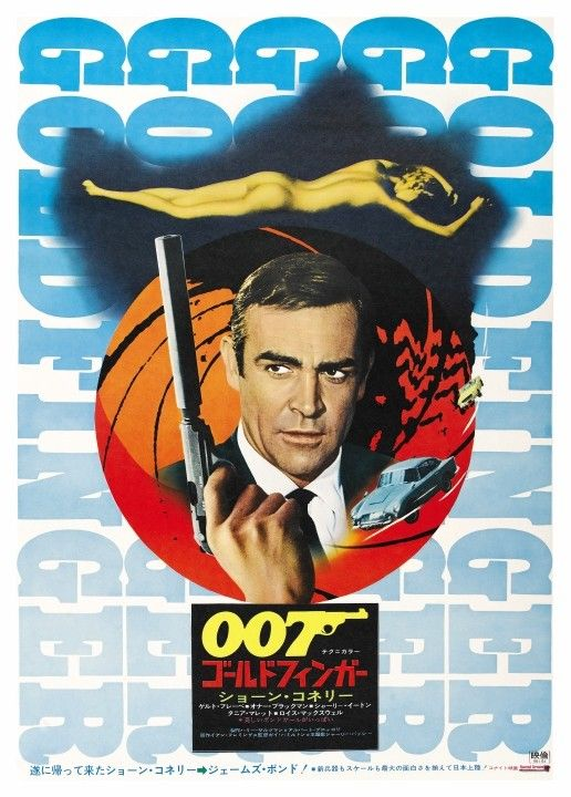 bond_goldfinger_japanese