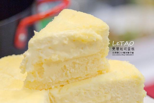 北海道-小樽洋果子舖LeTAO Double Fromage 雙層起司蛋糕 (2)