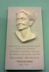 Photo of Marble plaque № 28277