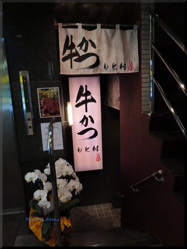 Photo:2013-11-25_T@ka.の食べ飲み歩きメモ(ブログ版)_【新橋】牛かつ もと村(牛カツ) オープンの噂を聞きつけ行ってきました!-08 By:logtaka