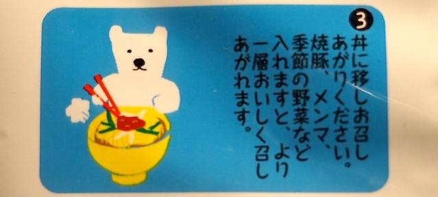 札幌円山動物園白クマ塩ラーメン5