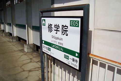 2014/05 叡山電車 修学院駅 #01