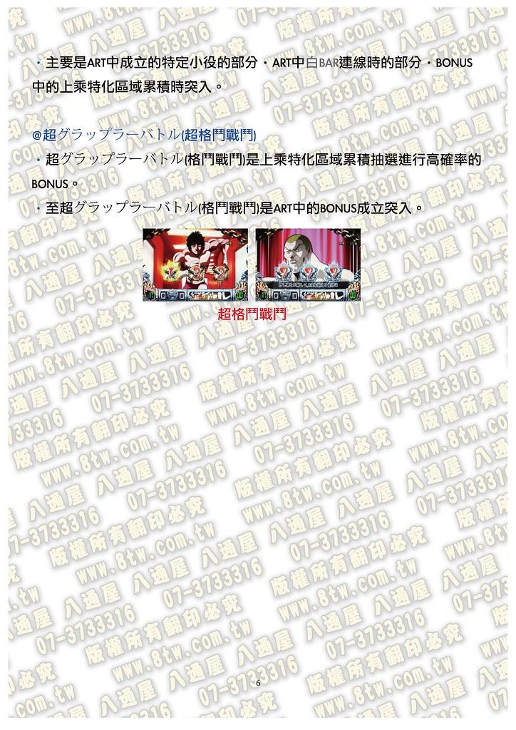 S0198刃牙~最大淘汰賽編 中文版攻略_Page_07