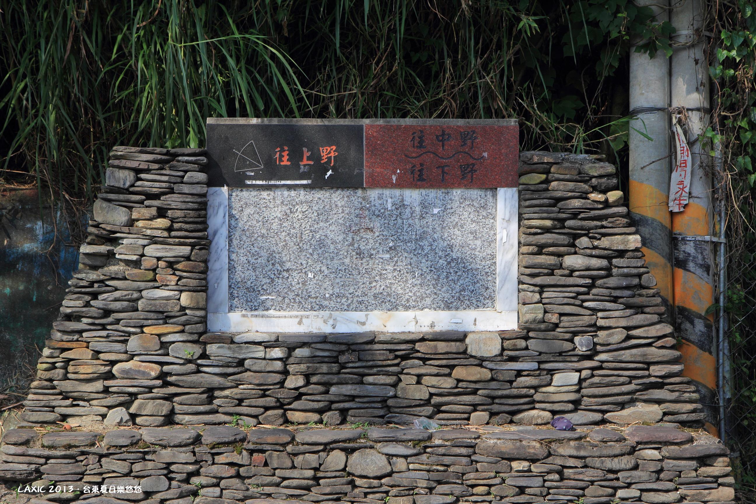 2013.06 台東夏日樂悠悠-輪轉縣道197
