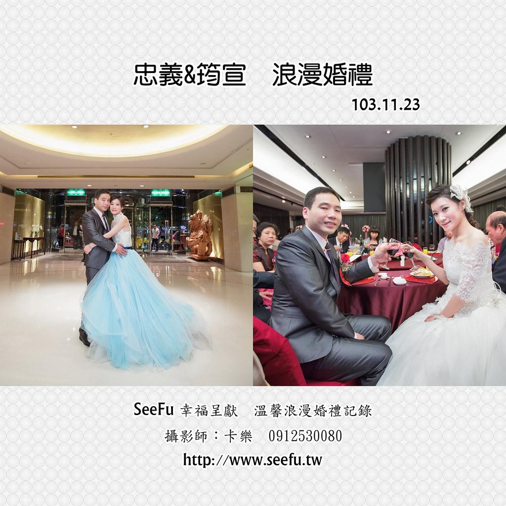 台北喜來登婚攝