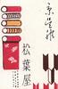 allumettes japon011