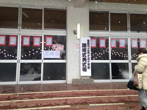 桜が丘小学校玄関