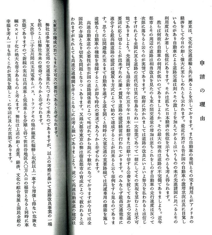 東急ターンパイク免許申請書 (9)_stitch