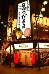 Shinsekai Restaurant