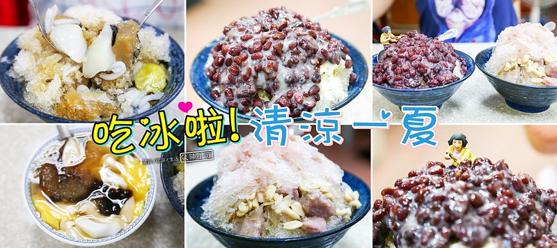 1+1冰店【三重美食小吃】1+1鹹湯圓、冰店。推薦紅豆牛奶冰、自己做的粉粿