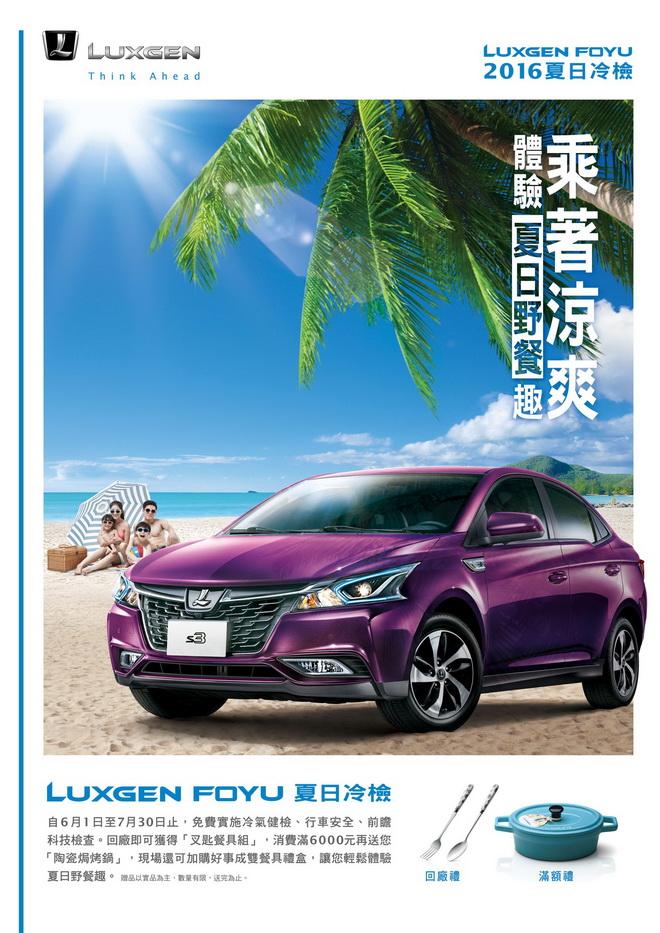 2016夏檢海報_野餐篇 W59.4xH84cm
