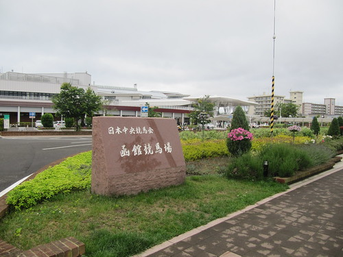 函館競馬場の碑