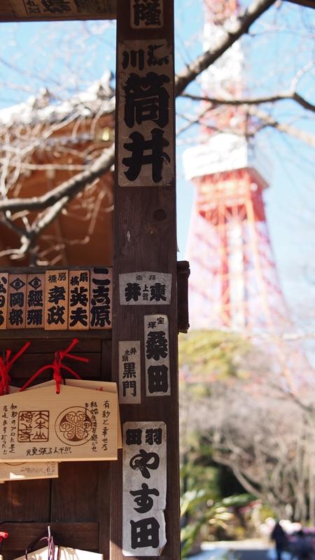 Tokyo Honeymoon 2013_day07_031