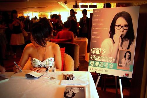 卓韻芝:《承認你的愛》香港讀書會