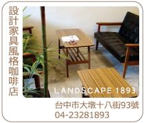 台中landscape1893