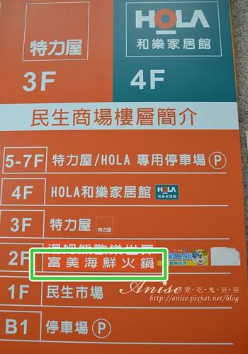 富美海鮮火鍋_001.jpg