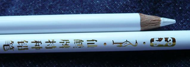 wax pencil 1