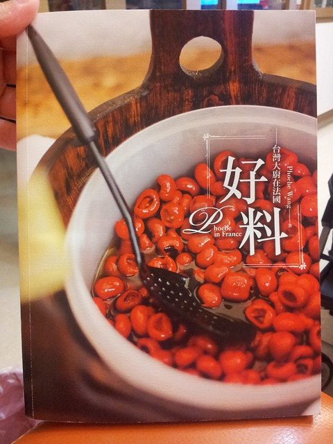 130824 星期六讀書日--好料—台灣大廚在法國