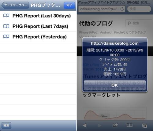 PHG-Bookmarklet-1
