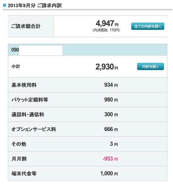 スクリーンショット(2013-10-03 23.13.29)