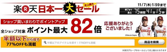 【楽天市場】祝優勝!楽天日本一大セール___ポイント最大82倍
