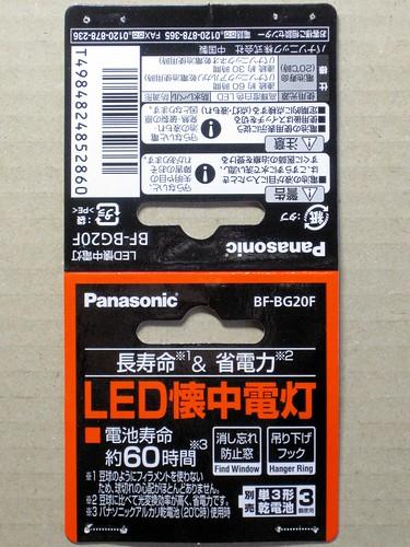 パナソニック LED懐中電灯 BF-BG20F(取扱説明書)