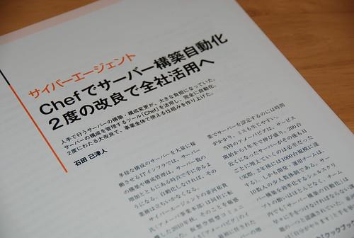 日経BPシステム運用ナレッジ 2013/11