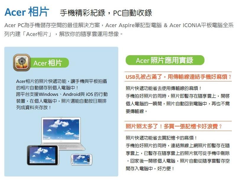 acer 隨享雲介紹