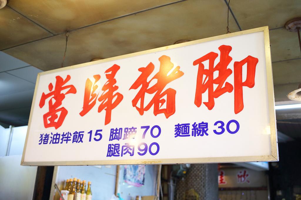 20140415萬華-當歸豬腳 (4)