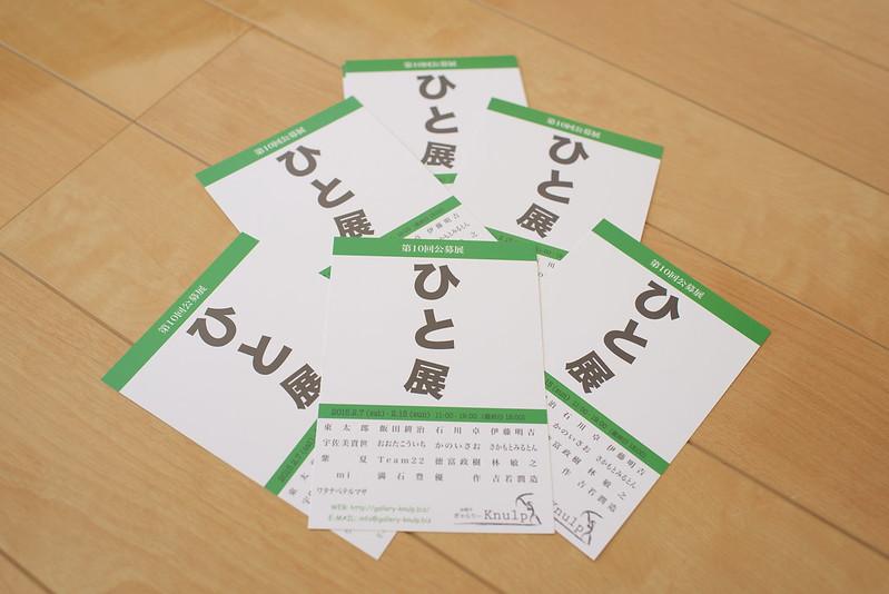 ぎゃらりーKnulp ひと展 2015年2月7日(土)~15日(日)