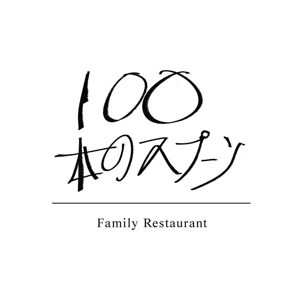 100本のスプーン_二子玉川ロゴ