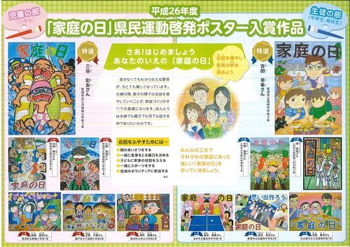 平成26年度 愛知県「家庭の日」