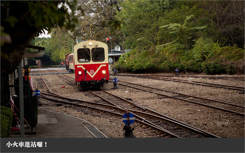 小火車進站囉