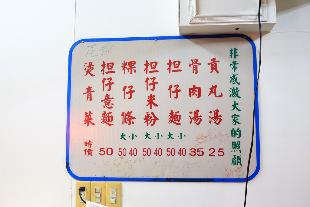 20150112-5台南-小公園擔仔麵 (3)