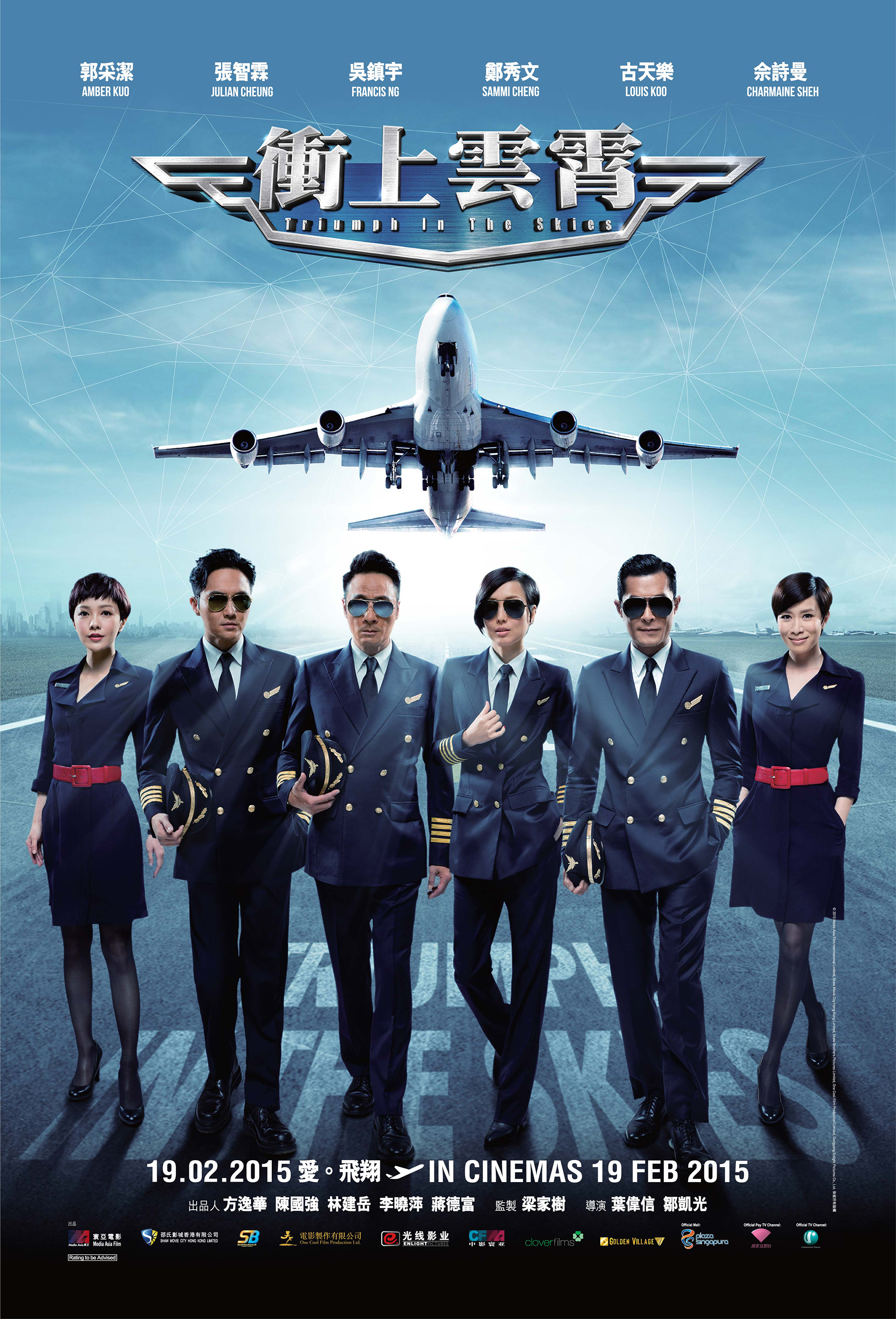Triumph in the Skies 衝上雲霄