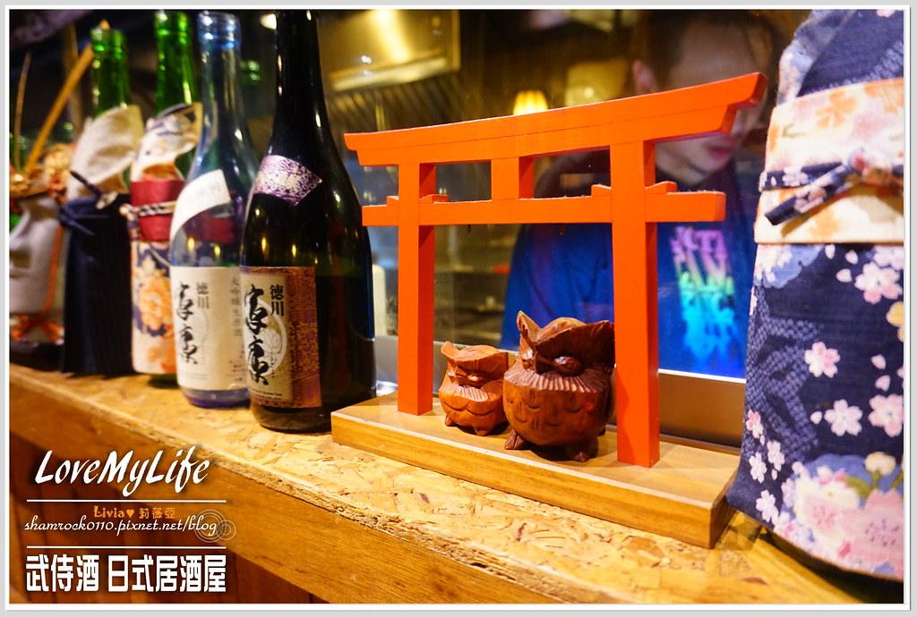 武侍酒 日式居酒屋 - 11