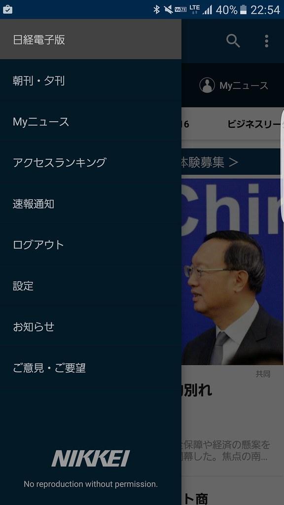 日経電子版アクセスランキング