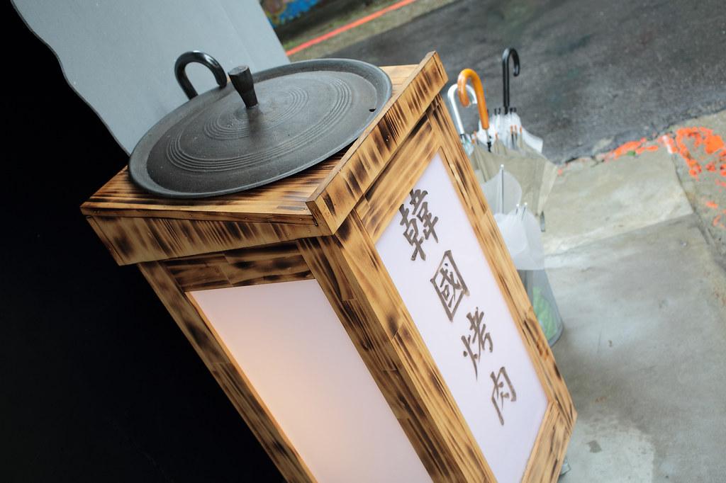 20160610萬華-三角三韓國烤肉 (2)