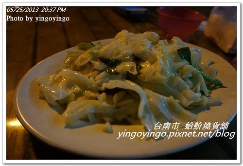 台南市_蛤蚧燒貨舖20130525_DSC03911