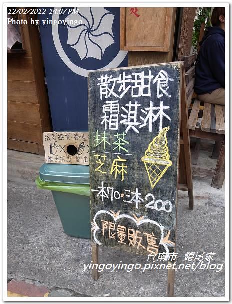 台南市中西_蜷尾家20121202_R0010685