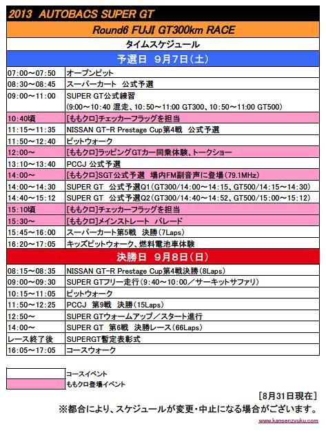 2013SUPER GT第6戦富士タイムスケジュール