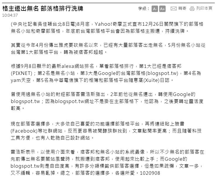 格主遷出無名 部落格排行洗牌/Yahoo!奇摩正式宣布12月26日關閉旗下的部落格